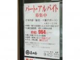 肉の森田屋 八戸ノ里店