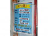 関目ライフチャンスセンター