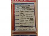 ニチイケアセンター 妙法寺