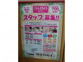 ザ・ダイソー コモディイイダ小菅店