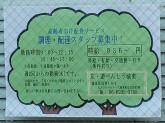 友・遊べんとう城東