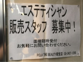 POLA THE BEAUTY(ポーラ ザ ビューティ) 経堂店