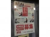 朝日新聞サービスアンカー 塚口東