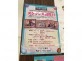 ストーンマーケット アリオ八尾店