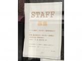 FASHIONMESSAGE(ファッションメッセージ) 馬喰町モード店