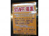 珈琲店トップ渋谷駅前店