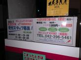 クリーニングの共栄永山店