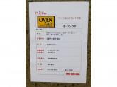 OVEN Lab.(オーブンラボ) プリコ垂水店