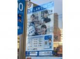 ローソン JR新福島駅前店