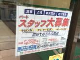 トヨタレンタカー 神田店