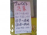 天下一品 京橋店
