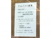 TORAJA COFFEE(トラジャコーヒー) 富国生命ビル店