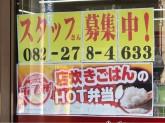 ポプラ 草津南店