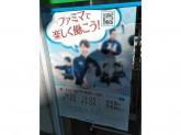 ファミリーマート 北浦和駅東口店