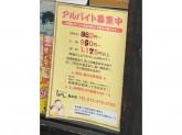 麺匠 大阪らーめん しおじん 鳳本店
