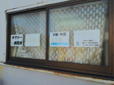鳩タクシー株式会社 生野営業所