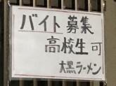 大黒ラーメン 本店