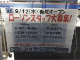 ローソン 千葉磯辺五丁目店
