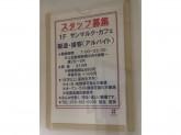 サンマルクカフェ プロメナ神戸店