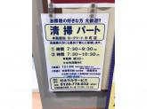 株式会社ゼネラルサービス(ヨークマート 中町店)