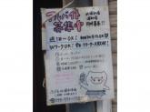 志げる 北浦和店