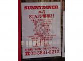 SUNNY DINER(サニーダイナー) 本店