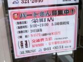 洗濯工房吉野屋 栄町店