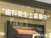 中津歯科クリニック