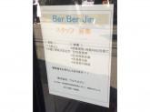 BerBerJin(ベルベルジン) 本店
