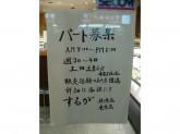 するが 綾瀬店
