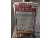 AN'TIA(アンティア)日野店