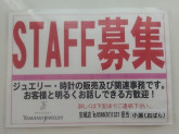 YAMANO JEWELRY(ヤマノジュエリー) 安城店