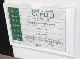 studio CLIP(スタディオクリップ) シァル鶴見店