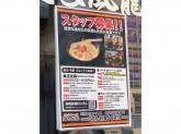 博多風龍 上野店