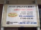 青磁 太田店