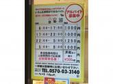 松乃屋 武蔵境店