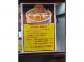 ラーメンつけ麺 笑福 西中島店