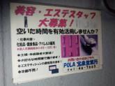 POLA(ポーラ)化粧品 宝泉営業所