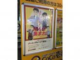 カレーハウス CoCo壱番屋 阪神尼崎前店