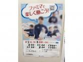 ファミリーマート K2梅田茶屋町店