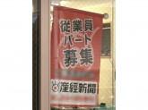 産経新聞 蒲田中央専売店