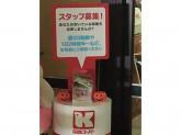 関西スーパー 古市店
