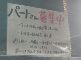 えんじゅ 京都リサーチパーク前店