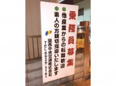 関西中央交通株式会社 本社