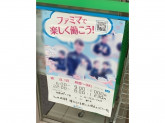 ファミリーマート 板橋徳丸二丁目店