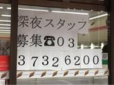 セブン-イレブン 七辻店