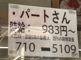 ローソンストア100 蒔田店