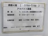 frou-frou(フロウフロウ) 武蔵境店
