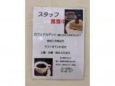 Cafe de ROUEN(カフェド・ルアン) イオン扶桑店