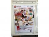 Can Do(キャンドゥ) イオンモール扶桑店